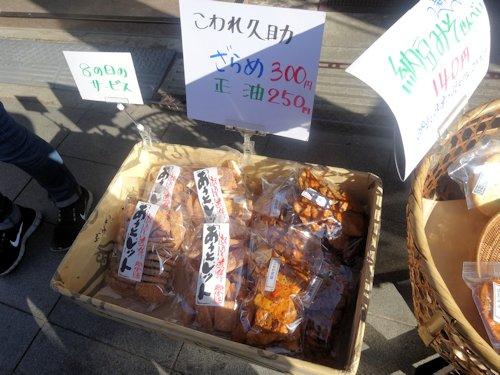 雷神堂 新井薬師店@中野