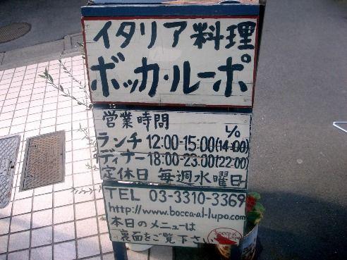 ボッカ・ルーポ@高円寺-立て看板