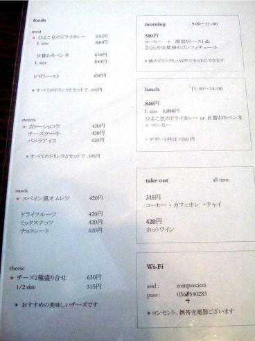 ロンパーチッチ@新井薬師前-メニュー