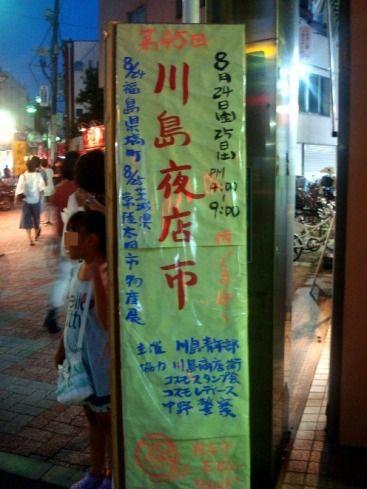 川島夜店市-立て看板