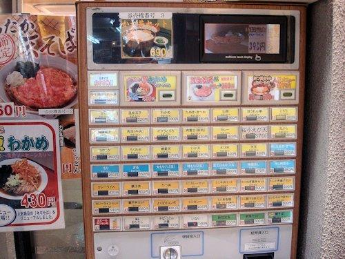 富士そば 中野店