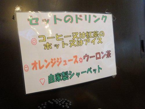 リッチ@新井薬師前