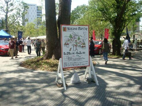 ナカノマルシェ@中野セントラルパーク