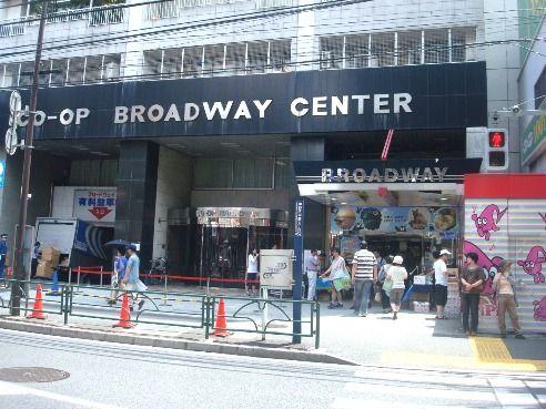 中野ブロードウェイ-早稲田通りからの入口