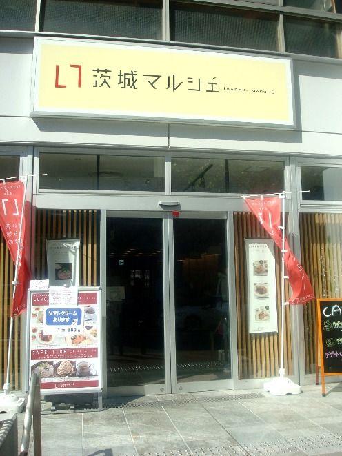 茨城マルシェ@有楽町・銀座-店舗外観