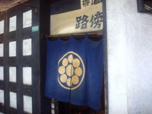 路傍@中野-暖簾