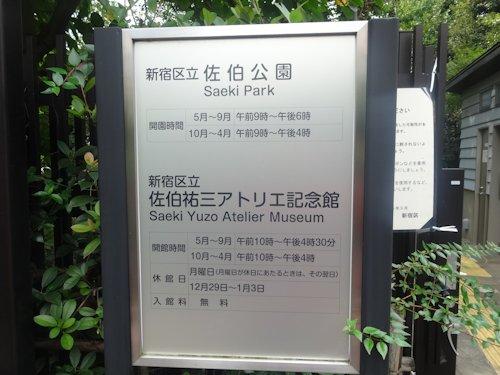 新宿区立 佐伯祐三アトリエ記念館