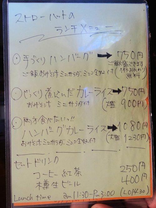 ストローハット@中野