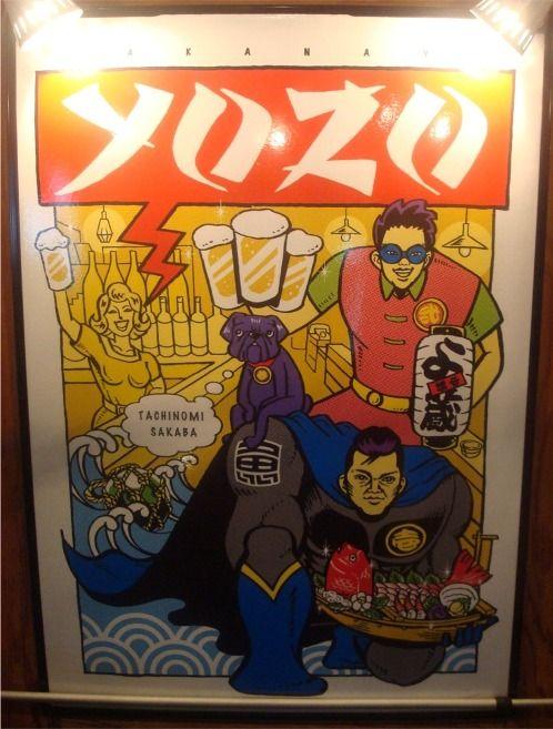 魚屋よ蔵@中野-看板