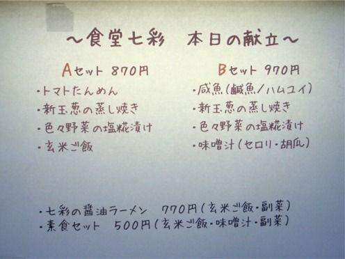 食堂七彩@都立家政-メニュー