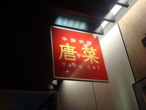 唐菜@中野セントラルパーク-看板