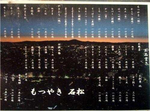 石松@中野-メニュー