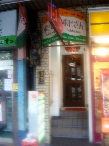 ボビさん@新中野-店舗外観