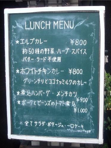 エルブ@中野新橋-黒板