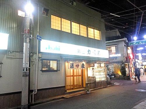 第二力酒蔵@中野