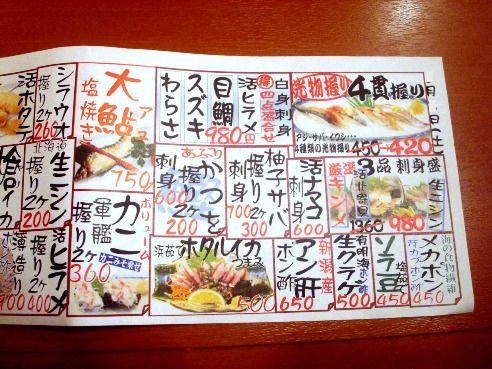 魚がし鮨 中野北口店