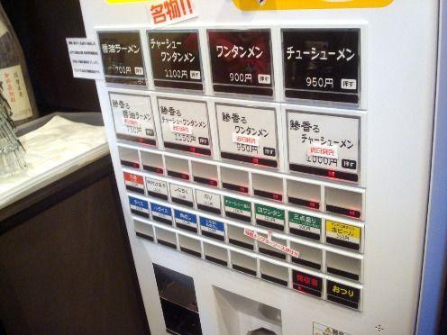 券売機‐進化