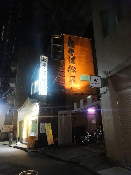 そば処 松屋@中野