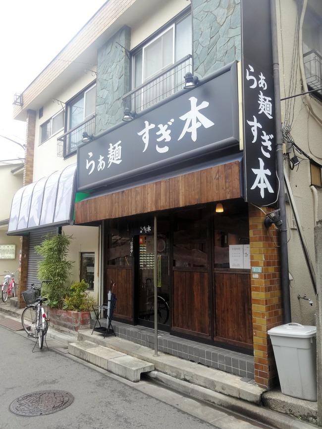 51sugimoto08408