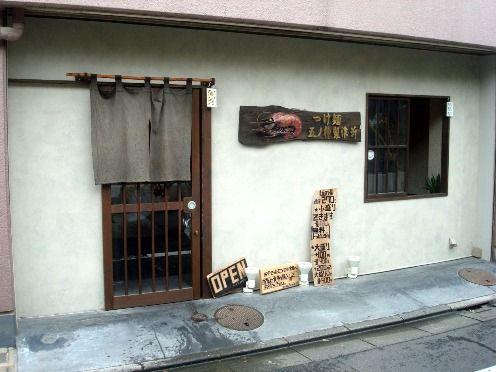 五ノ神製作所@新宿-店舗外観