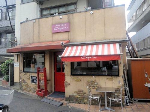 ピッツェリア コパン(Pizzeria Copain)@新井薬師前