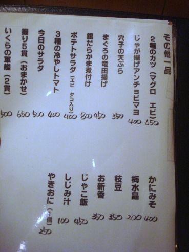魚の四文屋@中野