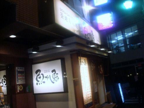魚がし鮨 中野南口店-店舗外観