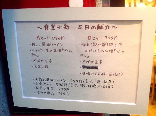 食堂七彩-都立家政-本日のメニュー