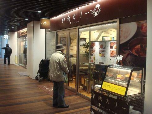神南カリー@中野-店舗外観