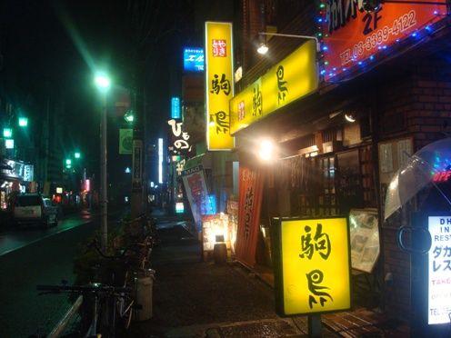 駒鳥@新井薬師前-店舗外観