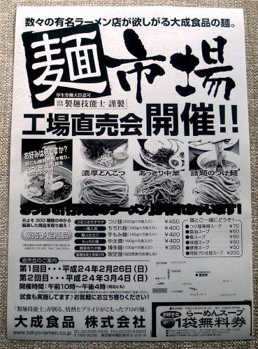 チラシ-大成食品@中野・沼袋