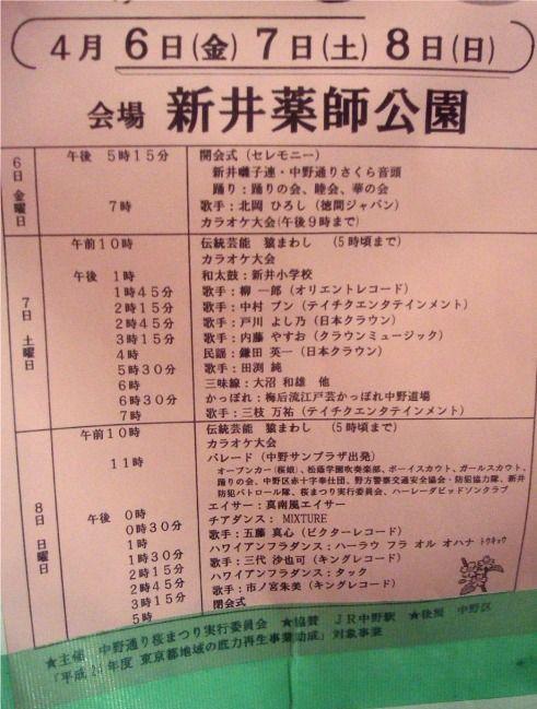 スケジュール-第26回中野通り桜まつり