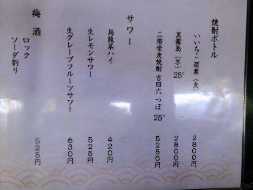 魚菜庵 高ばやし@中野