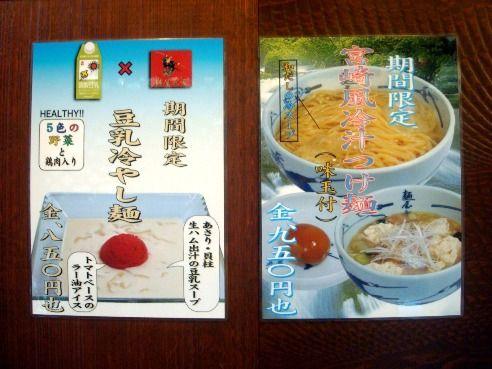 麺屋武蔵 新宿本店@新宿-限定メニュー