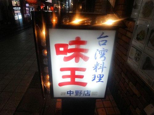味王@中野