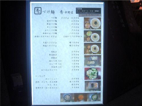 づけ麺 秀@中野-メニュー
