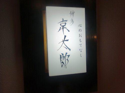 博多京太郎@中野