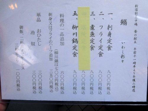 新宿割烹 中嶋@新宿三丁目