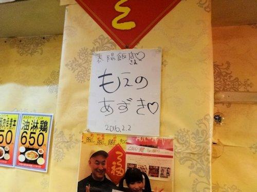 泰陽飯店@中野