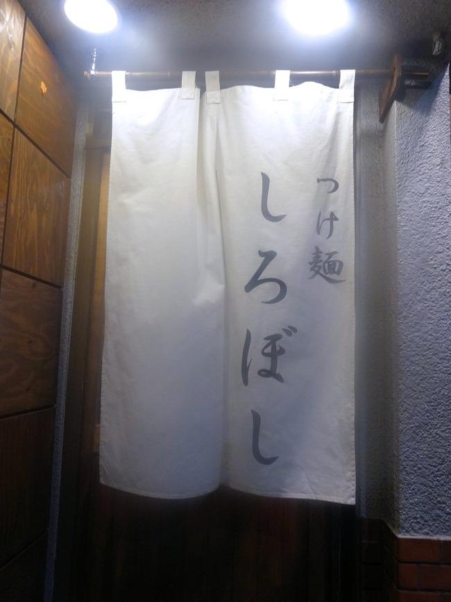 52shiro02028