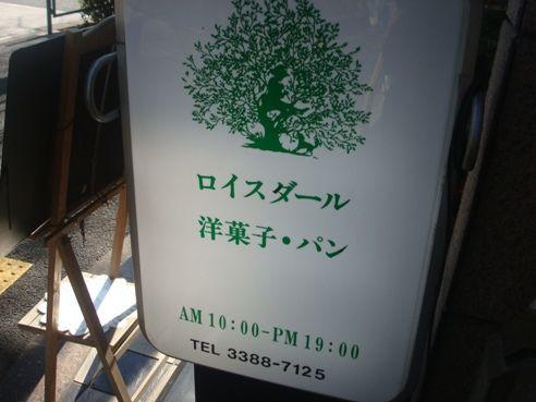 ロイスダール@新井薬師前-看板