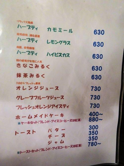 さかこし珈琲店@中野