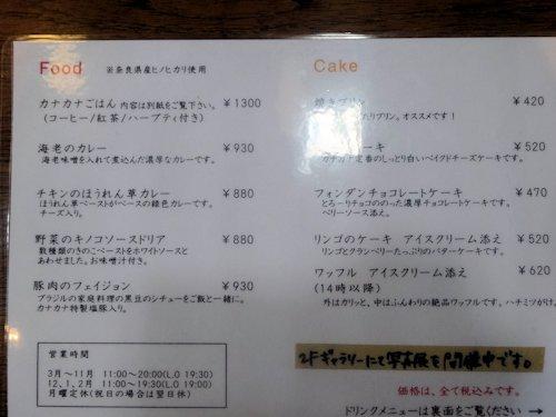 カナカナ@近鉄奈良