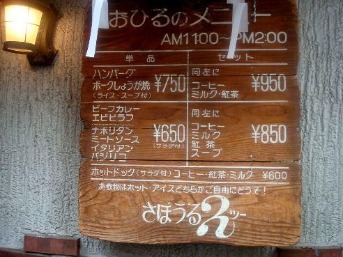さぼうる2@神保町-メニュー