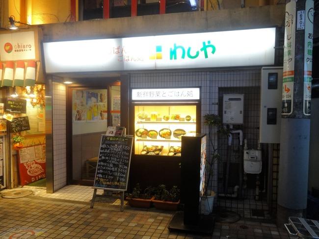 01washiya260018