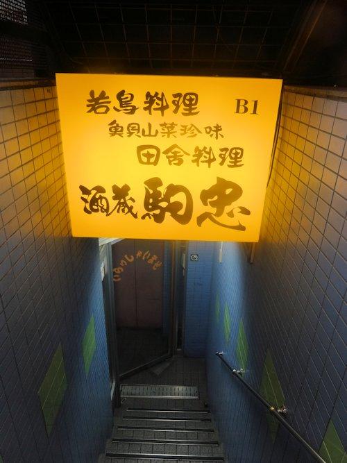 駒忠@中野