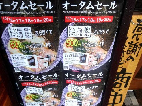 東京煮干屋本舗@中野-オータムセール