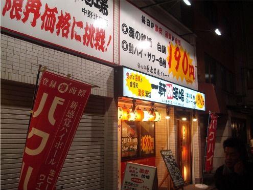 一軒め酒場-店舗外観