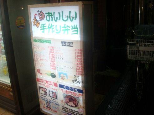 佐藤精肉店@中野-お品書き(惣菜・小鉢物)