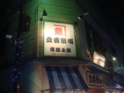 魚屋よ蔵の看板